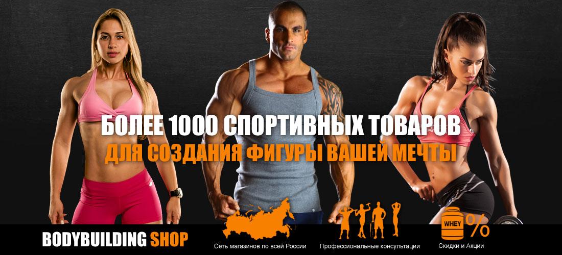 Магазин спортивного питания в Санкт-Петербург BODYBUILDING SHOP